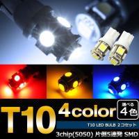 CR-X デルソル T10 LED 3chip 5SMD 30連 ポジション ナンバー 2本 【ホワ...