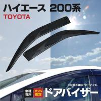 車種専用設計 ドアバイザー 【ハイエース  KDH・TRH2##系】  雨の日や風の日の必需品。 車...