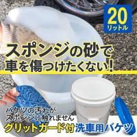 グリットガード付き洗車用バケツ    グリットガード(砂石分離網)付き! スポンジをバケツの中に入れ...