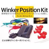 CR-X デルソル ウインカーポジションキット ウイポジ 減光調整 オンオフ切替 1セット (ネコポ...