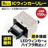 超多機能!LED対応! 8ピンハイフラ防止ICリレー  ウィンカーのLED化の場合に起こるハイフラ現...