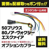 オプションカプラー電源取出し配線 50プリウス/80ノア/ヴォクシー/エスクァイア  ■セット内容 ...