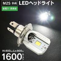 H4 LED ヘッドライト バイク オートバイ M2S ハイ ロー 切り替え 6W COBチップ 直流 800ルーメン 6000K (送料無料)