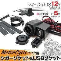 バイク用 12Vシガーソケット& 5V USBソケット  ポータブルナビやシガーソケットを使用する充...