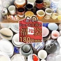 超お得なビックリ100円福袋 アウトレット 訳あり 陶器 和食器 洋食器 中華食器 白い食器 黒い食器 プレート 皿 お皿 セット まとめて 在庫処分