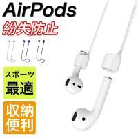 【商品特徴】  AirPodsの美しさを損なわない、シンプルなデザインのストラップ。 Appleが発...