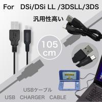【商品特徴】 パソコンのUSBポートを接続して充電・データ転送ができる。 AC充電器のUSBポートを...