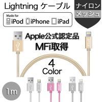 【商品特徴】 iOSのアップデートにも対応していて安心、パソコンとつないでデータ同期・充電もOK。 ...