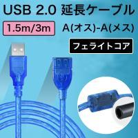 ★「長さ」 1.5メートル(1.5m)、3メートル(3m)  ★「カラー」 ブルー(青)