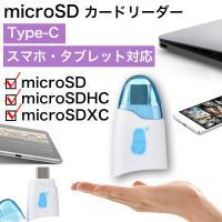 ★「商品特徴」 USB Type-Cコネクタ搭載の機器にそのまま接続し、microSDカードを読み書...