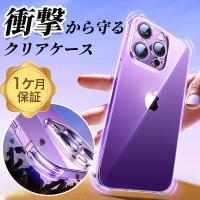 iPhone XS ケース クリア iPhone8 iPhone XR ケース おしゃれ iPhoneX XS Max iPhone8Plus iPhone7Plus 7 ケース 耐衝撃 ストラップ機能 カバー 透明 薄型
