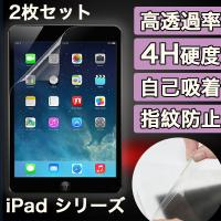 【商品特徴】  iPadの液晶画面を傷や汚れから守る、光沢表面処理で画像や映像を色鮮やかに再現できる...