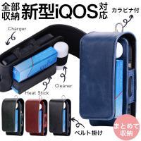 【商品特徴】  使いやすさにこだわった、iQOS本来の機能を十分に使えるよう設計されているケースです...