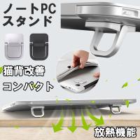 【商品特徴】 パソコンの放熱にも役に立ち、コンパクトに持ち歩けるノートPC用スタンド。 長時間ノート...