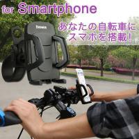 【商品特徴】 自転車のハンドルなどに取り付けて、スマートフォンに搭載されたGPS機能などを使用すれば...