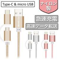 【商品特徴】  Type-Cポートとmicro USBポートを持つ端末とパソコンを接続してデータ転送...