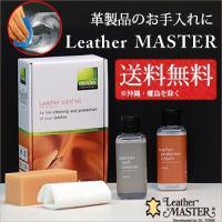 レザーマスター 150 レザー ケア クリーム 正規品 leather master 革 クリーナー お手入れ