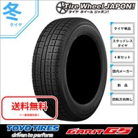 タイヤ: トーヨー ガリット G5 サイズ: 155/65R14  おすすめ車種 ピクシスエポック/...