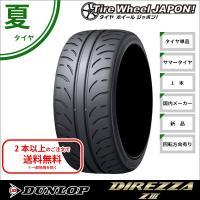 タイヤ: ダンロップ ディレッツァ Z3 サイズ: 205/50R15  205/50-15 205...