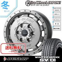 タイヤ: DUNLOP(ダンロップ)  WINTER MAXX SV01(ウインターマックスSV01...