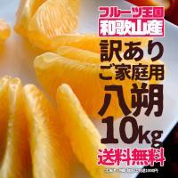 はっさくの生産量は日本全国で和歌山がダントツ1位の60%を誇ります。八朔の名産地和歌山県から産地直送...