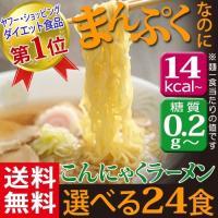 ZIP めざましテレビで紹介 こんにゃく麺 ラーメン ダイエット食品 満腹 ダイエット 置き換え 低糖質 糖質オフ グルテンフリー  24食