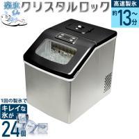 製氷機/家庭用製氷機 約6分〜13分で氷が簡単に!!  氷を入れて、キンキンに冷やした飲み物を飲もう...
