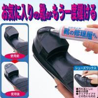 すり減ったかかとや剥がれた靴底の直しを、自分で修復♪ お気に入りの靴だけど靴底がすり減ってきた、はが...