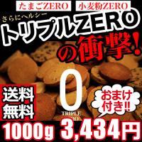 ダイエット 豆乳おからクッキー  わけあり おからクッキー 豆乳おからゼロクッキー ダイエットクッキー 325129-1000