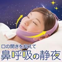 口呼吸によるいびきが気になる方や、 睡眠の質を高めたい方のためのベルトです。 下顎を固定することで、...