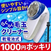 使いやすいシンプル設計 毛玉クリーナーでお気に入りを大切に!! 手軽に使える乾電池式で、 高/中/低...