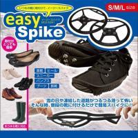 普段の靴に取り付けるだけで簡易スパイクに!! 装着は柔軟性があるので簡単! 雪面・氷面を5本のスパイ...