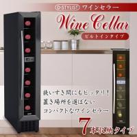 ワイン好き人必見!! ちょっとした狭い隙間にも置けちゃうワインセラーが登場★ おいしいワインを自宅で...