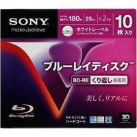 日本製メディアを採用したSony製 BD-RE 10枚パックです。 傷・埃・汚れに強い高性能なハード...