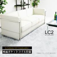☆レプリカになります。(LC2正規品ではございません)☆ 「ル・コルビュジェLe Corbusier...