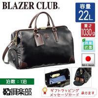 営業日12時までのご注文・ご入金で即日出荷  ブランド ブレザークラブ BLAZER CLUB 側面...