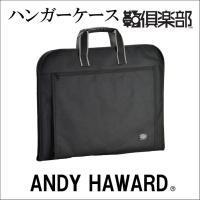 営業日12時までのご注文・ご入金で即日出荷  ブランド アンディーハワード ANDY HOWARD ...