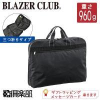 営業日12時までのご注文・ご入金で即日出荷  ブランド ブレザークラブ BLAZER CLUB  ◆...