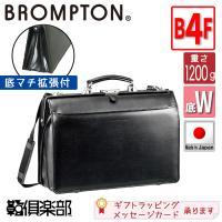 営業日12時までのご注文・ご入金で即日出荷  ブロンプトン BROMPTON 容量が変えられるマチ拡...