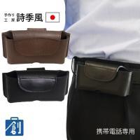 牛革の携帯電話(ガラパゴス携帯)ケース。日本製!! シンプルでビジネスシーンにもぴったり。 上着を着...