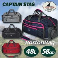 ボストンバッグ 修学旅行 男子 女子 スポーツ 121600 CAPTAIN STAG キャプテンスタッグ ボストンバッグ 48L 軽量 大容量 部活 スポーツ