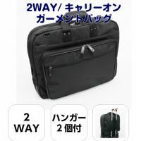 ガーメントバッグ ハンガーケース ガーメントバック ガーメントケース ビジネスバッグ スーツバッグ ...