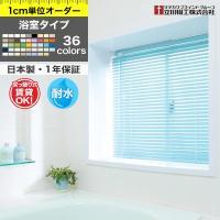 ブラインド 浴室用 つっぱり式 オーダー ブラインドカーテン アルミブラインド 「幅101~120cm×高41~80cm」 日本製 タチカワブラインド グループ 立川機工