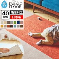 送料無料!「防音」「床暖対応」洗えるタイルカーペット。汚れた部分だけ取外して洗えるタイルカーペット。...