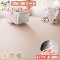お風呂の床のリフォームに最適なバスナシリーズ。浴室の種類を選ばず、お風呂を壊さず簡単に床のリフォーム...