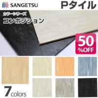 Pタイル(プラスチックタイル)とは、タイルのように薄い板状になったプラスチック系の床材のことです。硬...