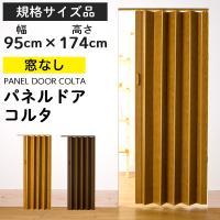 パネルドア「コルタ」木目調アコーディオンカーテン ライトブラウン。 水や汚れに強い樹脂製のパネルを使...
