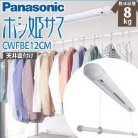 パナソニック(panasonic)新商品、室内物干しNEWホシ姫サマ。洗濯物を干すときは竿を使いやす...