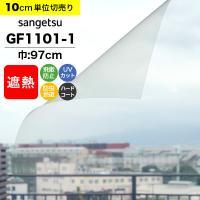 ガラスフィルム 窓 遮熱フィルム 断熱フィルム 透明 クリア UVカット サンゲツ GF-101-1