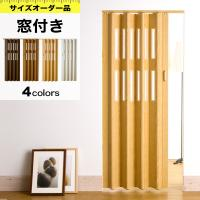 オーダーサイズの木目調パネルドア「クレア」。木目のカラーはお部屋に合わせた4色をご用意いたしました。...